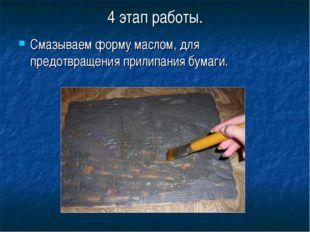 4 этап работы. Смазываем форму маслом, для предотвращения прилипания бумаги.