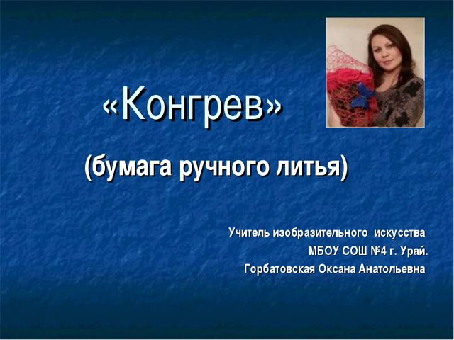 «Конгрев» (бумага ручного литья) Учитель изобразительного искусства МБОУ СОШ...