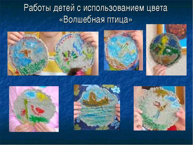 Работы детей с использованием цвета «Волшебная птица»