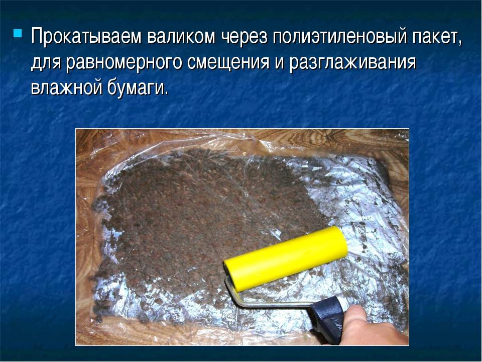 Прокатываем валиком через полиэтиленовый пакет, для равномерного смещения и р...