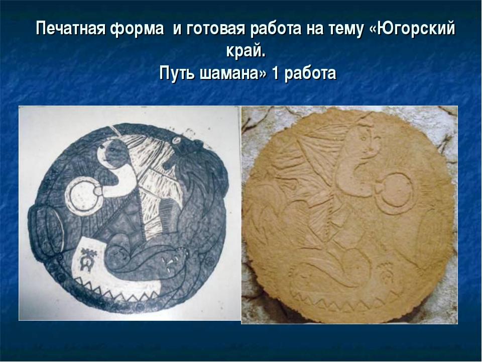 Печатная форма и готовая работа на тему «Югорский край. Путь шамана» 1 работа
