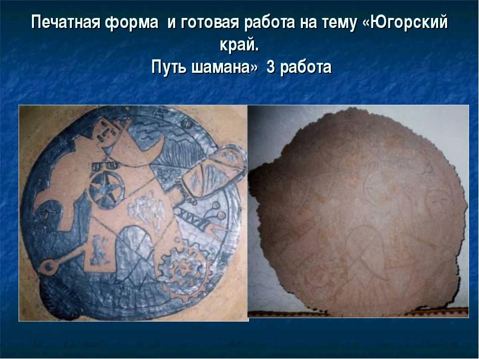 Печатная форма и готовая работа на тему «Югорский край. Путь шамана» 3 работа