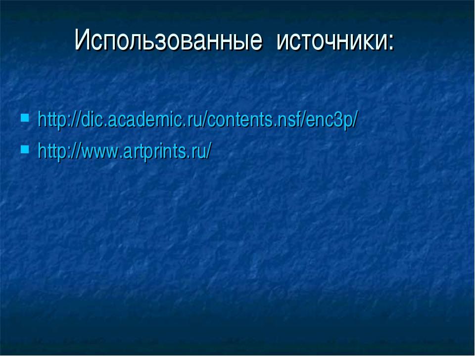 Иcпользованные источники: http://dic.academic.ru/contents.nsf/enc3p/ http://w...