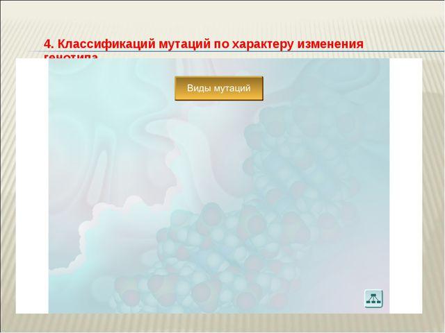 4. Классификаций мутаций по характеру изменения генотипа