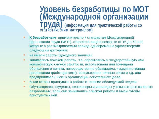 Уровень безработицы по МОТ (Международной организации труда) (информация для...