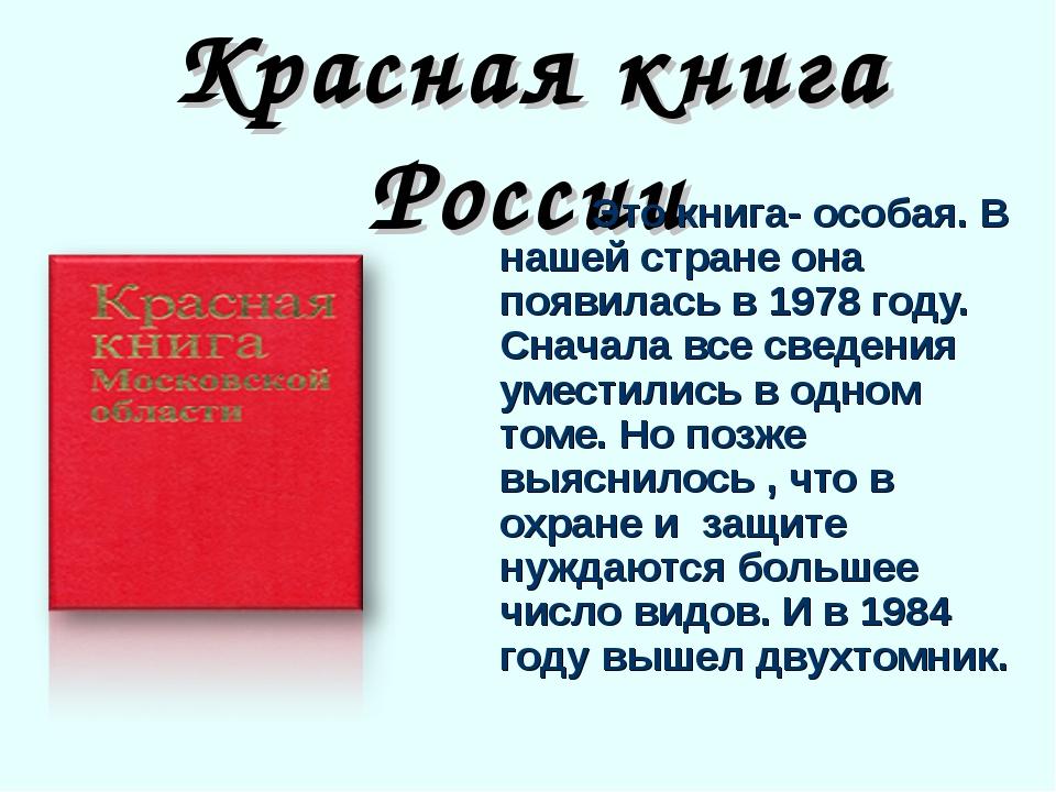 Красная книга России Это книга- особая. В нашей стране она появилась в 1978 г...