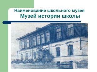 Наименование школьного музея Музей истории школы
