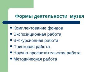 Формы деятельности музея Комплектование фондов Экспозиционная работа Экскурси