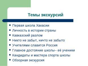 Темы экскурсий Первая школа Хакасии Личность в истории страны Кавказский разл