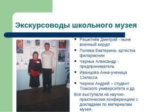 Экскурсоводы школьного музея Решетнёв Дмитрий - ныне военный хирург Полева Ек