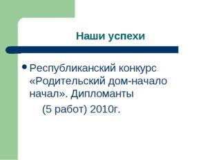 Наши успехи Организация городского семинара на базе музея «Поисковая и музейн