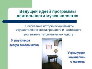 Ведущей идеей программы деятельности музея является