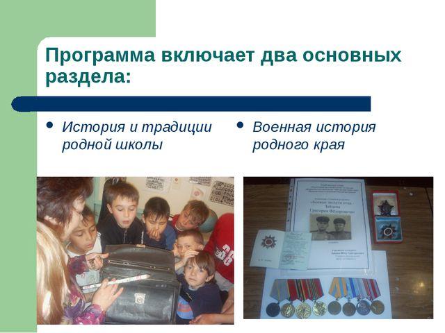 Программа включает два основных раздела: История и традиции родной школы Воен...