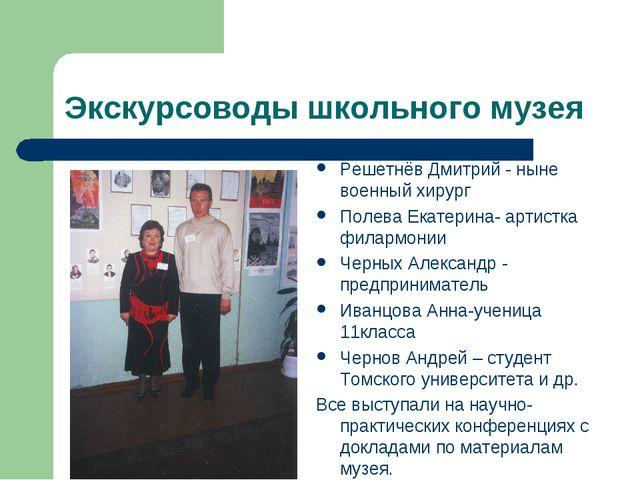 Экскурсоводы школьного музея Решетнёв Дмитрий - ныне военный хирург Полева Ек...