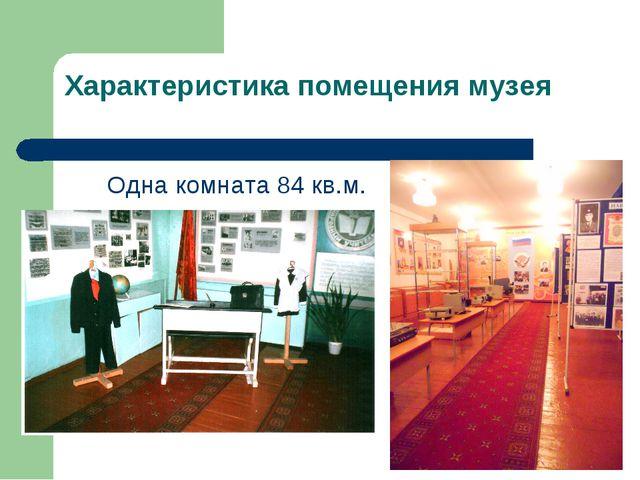 Характеристика помещения музея Одна комната 84 кв.м.