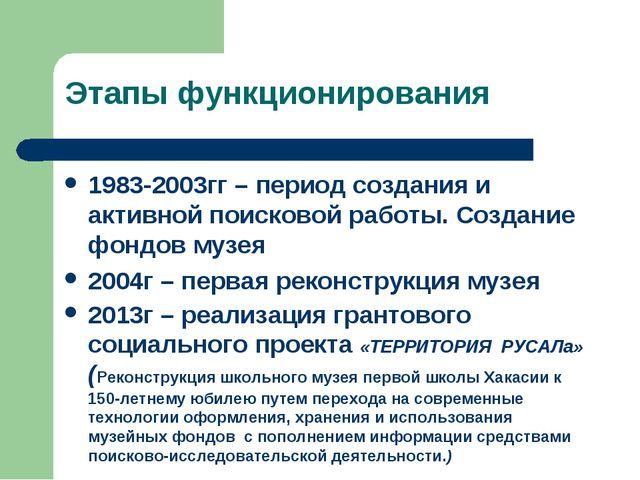 Этапы функционирования 1983-2003гг – период создания и активной поисковой раб...