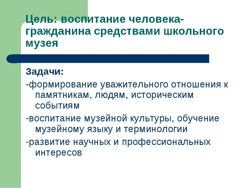 Цель: воспитание человека-гражданина средствами школьного музея Задачи: -форм...