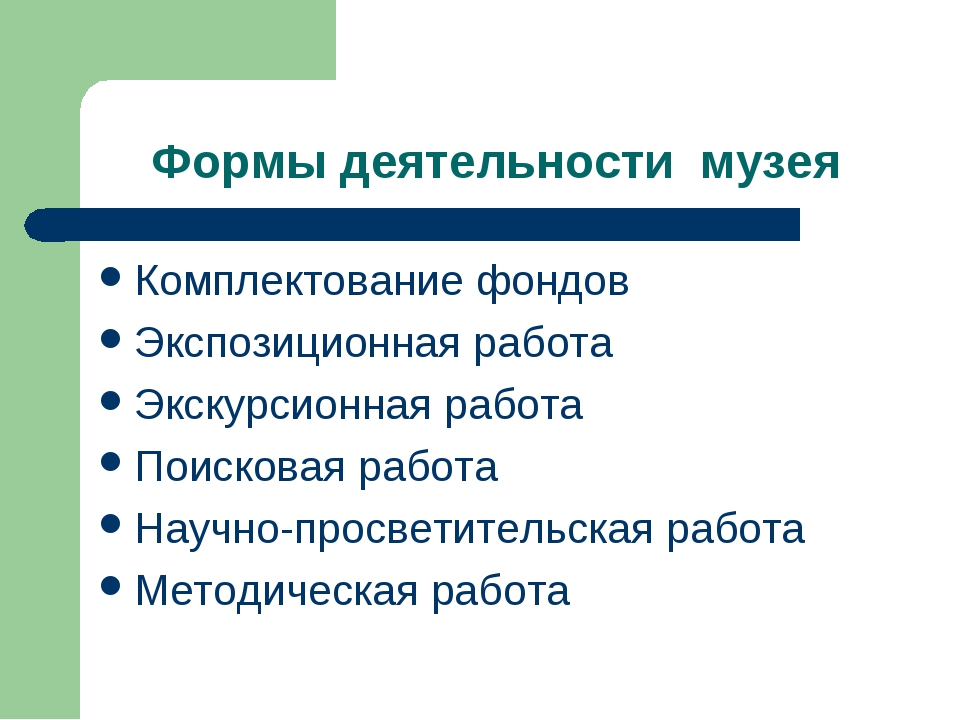 Формы деятельности музея Комплектование фондов Экспозиционная работа Экскурси...