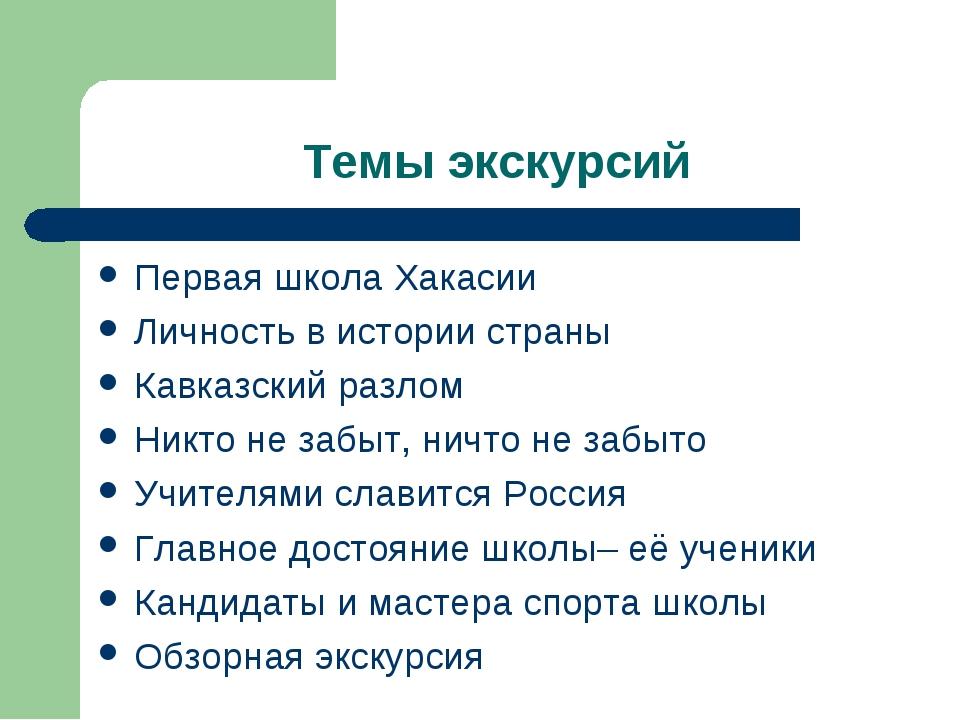 Темы экскурсий Первая школа Хакасии Личность в истории страны Кавказский разл...