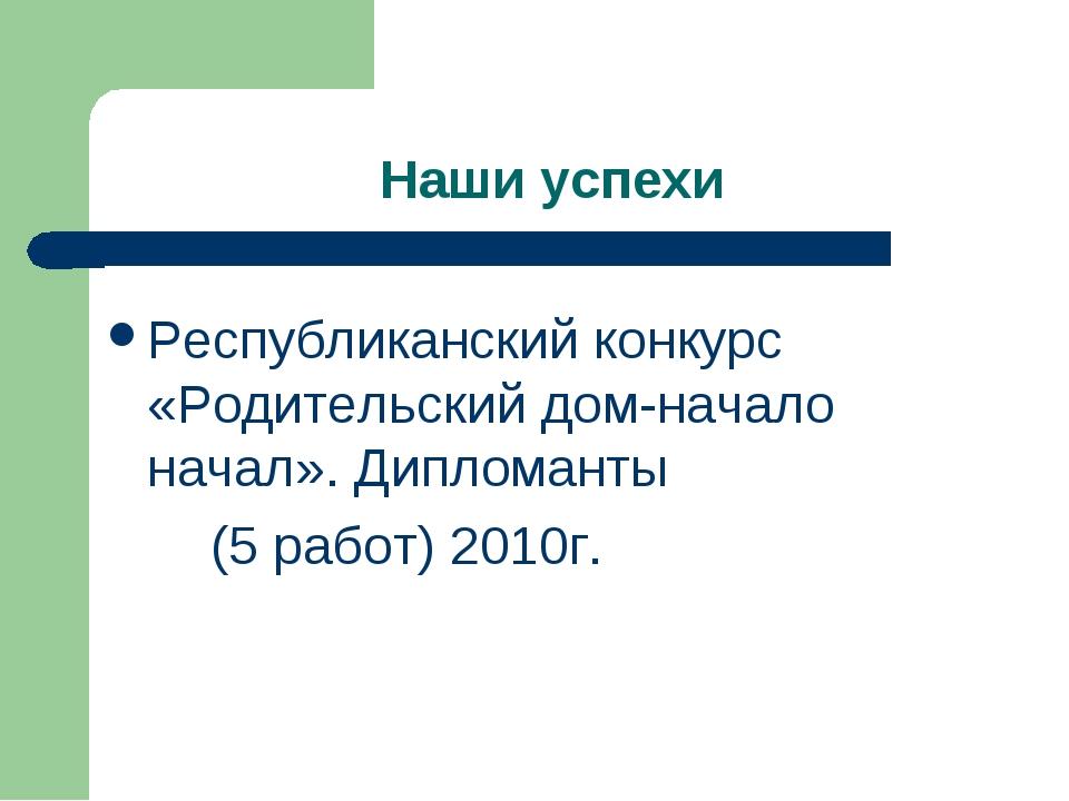 Наши успехи Организация городского семинара на базе музея «Поисковая и музейн...