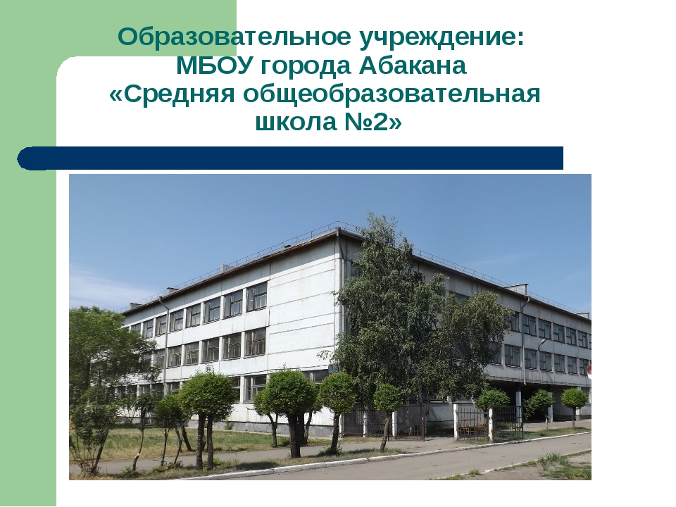 Образовательное учреждение: МБОУ города Абакана «Средняя общеобразовательная...