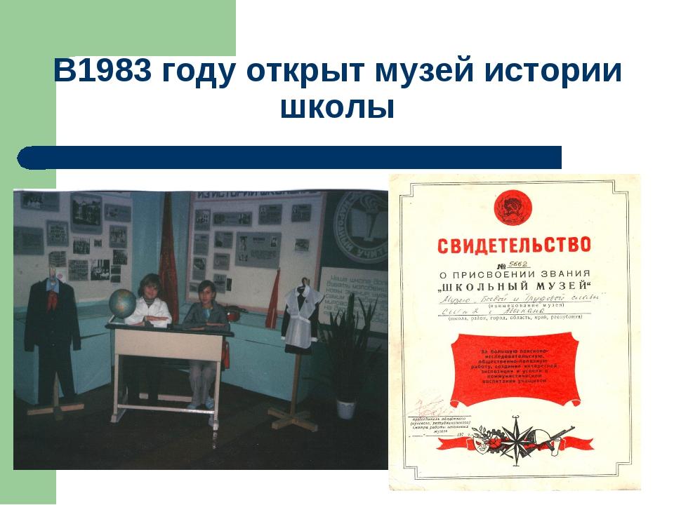 В1983 году открыт музей истории школы