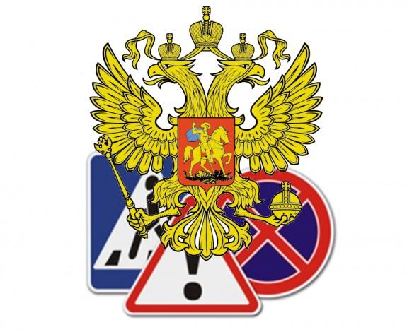 В. Лысаков: ПДД должны иметь силу закона Транспортные новости