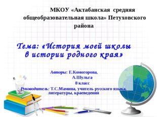 МКОУ «Актабанская средняя общеобразовательная школа» Петуховского района Тем