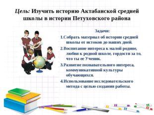 Цель: Изучить историю Актабанской средней школы в истории Петуховского района