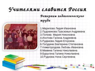 Учителями славится Россия Ветераны педагогического труда 1.Марилова Лидия Ива