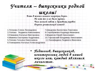 Учителя – выпускники родной школы! Педагогов, выпускников, неинтересных людей