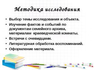 Методика исследования Выбор темы исследования и объекта. Изучение фактов и со