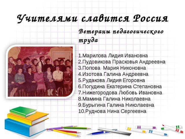 Учителями славится Россия Ветераны педагогического труда 1.Марилова Лидия Ива...