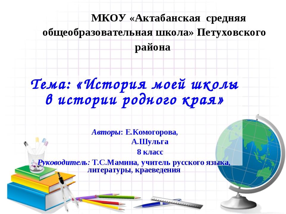 МКОУ «Актабанская средняя общеобразовательная школа» Петуховского района Тем...