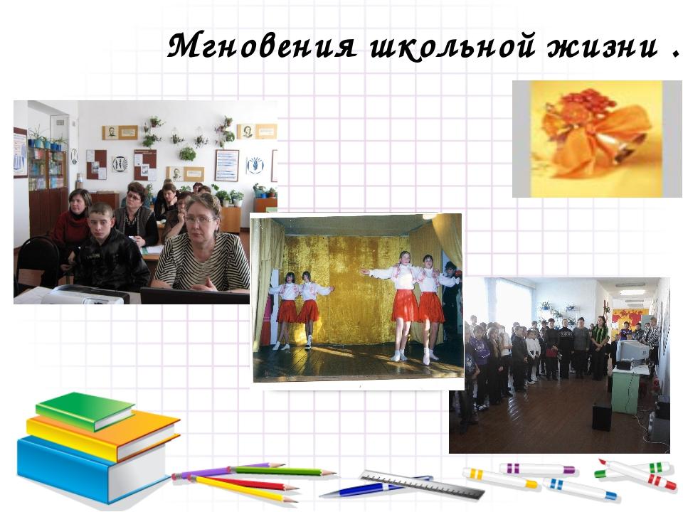 Мгновения школьной жизни …