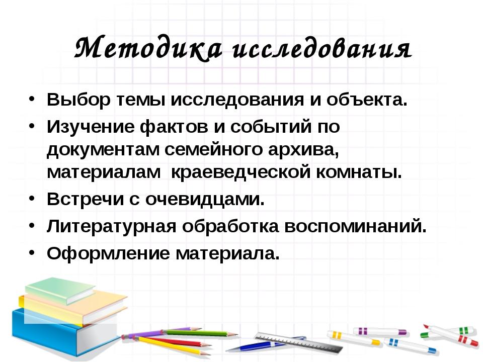 Методика исследования Выбор темы исследования и объекта. Изучение фактов и со...