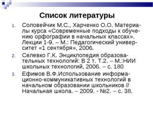 Список литературы Соловейчик М.С., Харченко О.О. Материа-лы курса «Современны