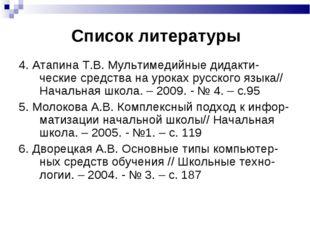 Список литературы 4. Атапина Т.В. Мультимедийные дидакти-ческие средства на у