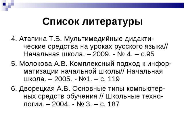 Список литературы 4. Атапина Т.В. Мультимедийные дидакти-ческие средства на у...