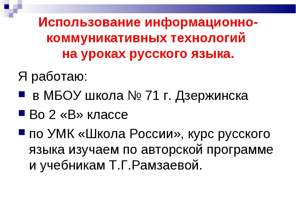 Использование информационно-коммуникативных технологий на уроках русского язы...