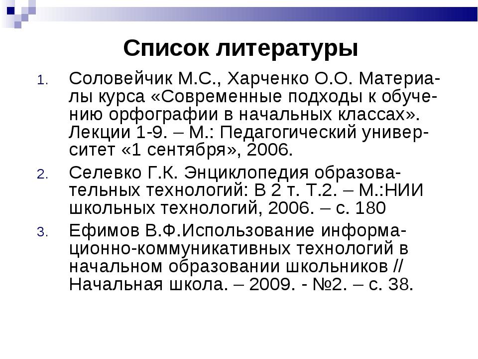 Список литературы Соловейчик М.С., Харченко О.О. Материа-лы курса «Современны...