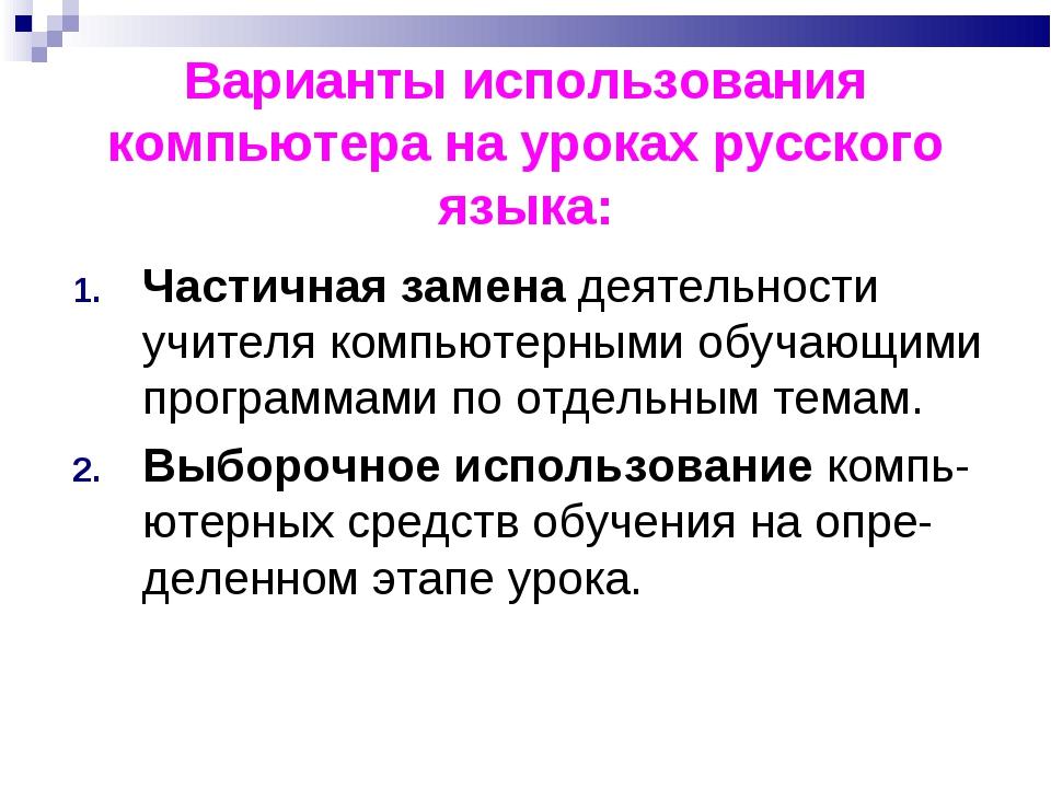 Варианты использования компьютера на уроках русского языка: Частичная замена...