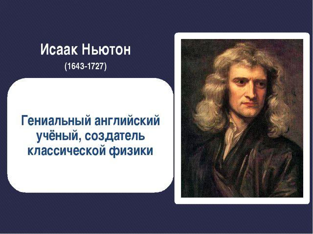 Исаак Ньютон (1643-1727) Гениальный английский учёный, создатель классической...