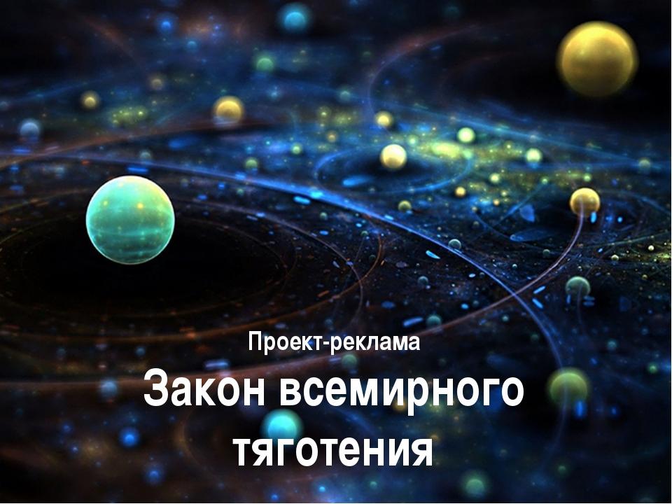 Проект-реклама Закон всемирного тяготения