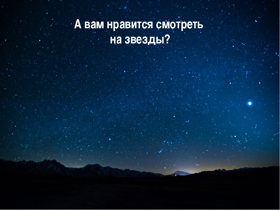 А вам нравится смотреть на звезды?