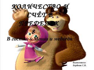КОЛИЧЕСТВО И СЧЁТ В ПРЕДЕЛАХ 8 В гостях у Маши и медведя Выполнила: Бердник С
