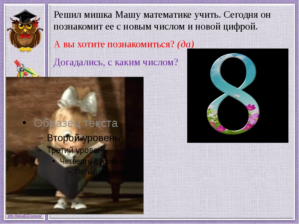 Решил мишка Машу математике учить. Сегодня он познакомит ее с новым числом и...