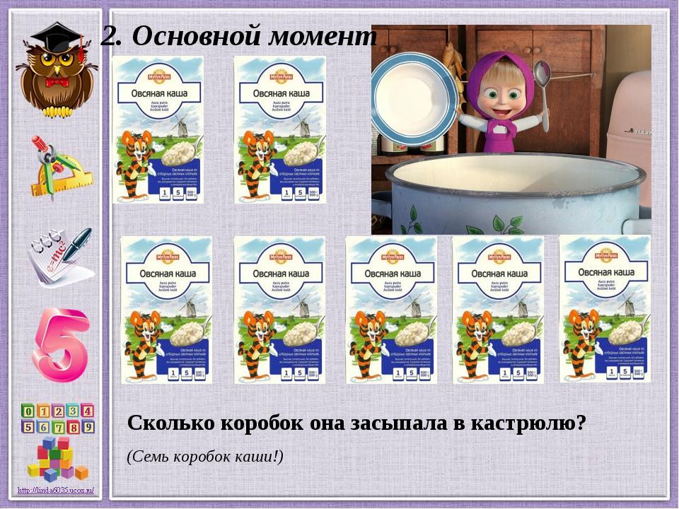 2. Основной момент Сколько коробок она засыпала вкастрюлю? (Семь коробок каш...