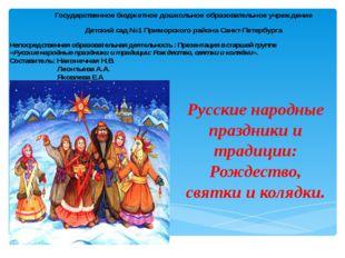 Русские народные праздники и традиции: Рождество, святки и колядки.