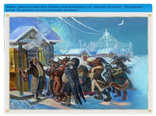 Ряженые – важные персонажи святок. Ряженые должны были нарядиться так, чтобы